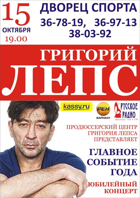 Юбилейный концерт Григория Лепса в Барнауле