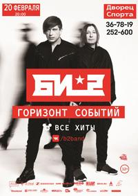 Группа «Би-2» в Барнауле