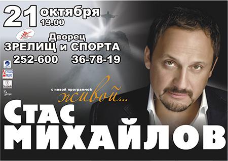 Концерт Стаса Михайлова во Дворце Зрелищ и Спорта, Барнаул