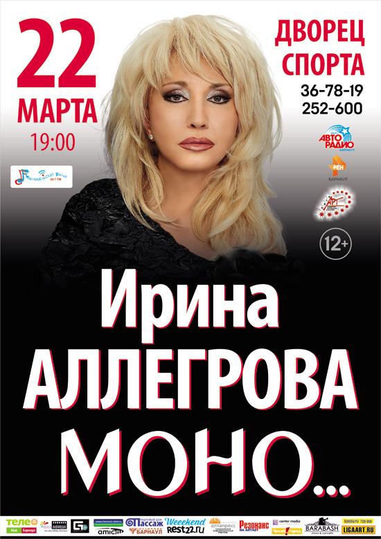 Ирина Аллегрова в Барнауле