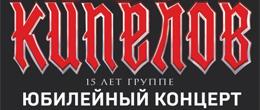 Группа «Кипелов» в Барнауле