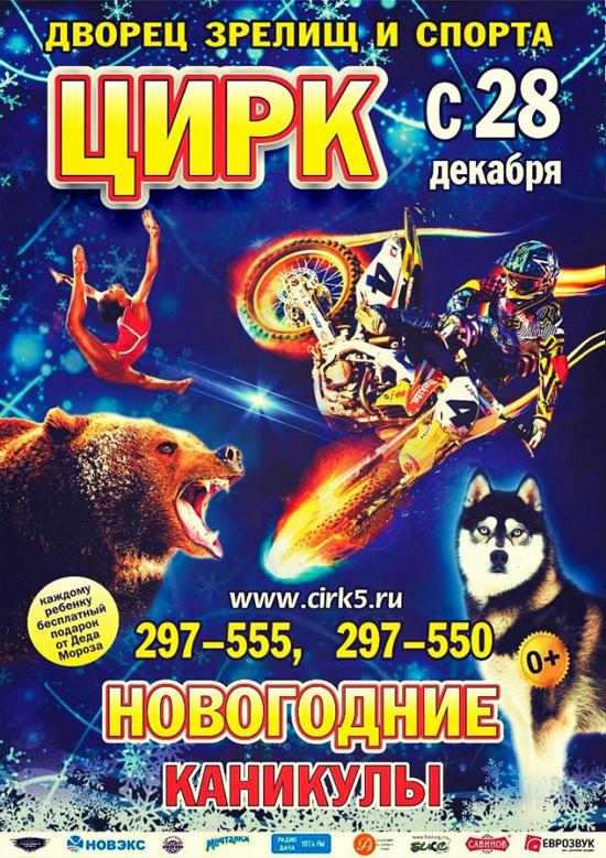 «Новогодние Каникулы» в Барнауле