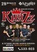 Группа «КняZz» в Барнауле