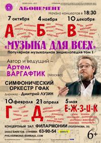 Абонемент «Музыка для всех» в Барнауле