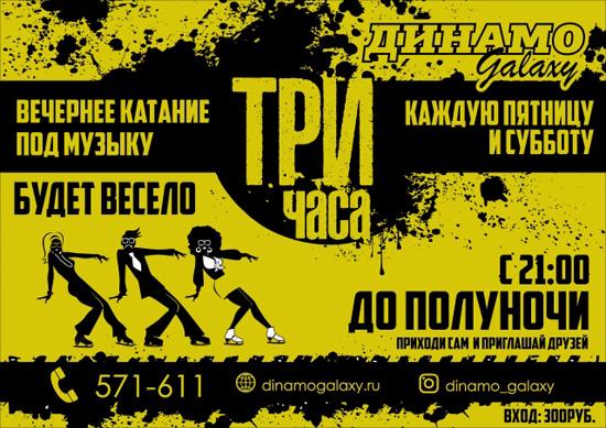 Вечернее катание под музыку в Барнауле