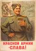 «Плакаты войны. На пути к Великой Победе» в Барнауле