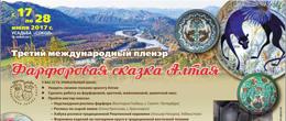 «Фарфоровая сказка Алтая» в Барнауле