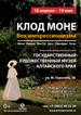 «Клод Моне. Век импрессионизма» в Барнауле