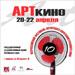 «АРТкино» в Барнауле