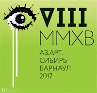 «Аз.Арт. Сибирь – 2017» в Барнауле