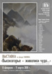 «Высокогорье – живописи чудо…» в Барнауле