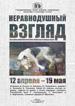 «Неравнодушный взгляд» в Барнауле