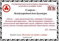 «Послание от сердца к сердцу» в Барнауле