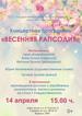 «Весенняя рапсодия» в Барнауле