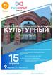 «Культурный минимум» в Барнауле