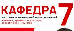 «Кафедра-7» в Барнауле