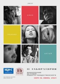 «Видеопоэзия на стихи Роберта Рождественского» в Барнауле