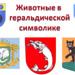 «Животные в геральдической символике» в Барнауле
