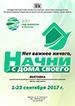 «Нет важнее ничего, начни с дома своего» в Барнауле