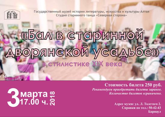 «Бал в старинной дворянской усадьбе» в Барнауле