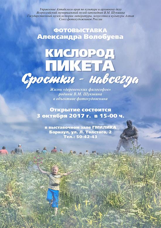 «Кислород Пикета. Сростки – навсегда» в Барнауле