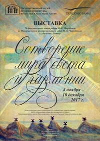 «Сотворение мира света и гармонии» в Барнауле