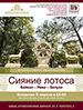 «Сияние лотоса. Байкал — Нева — Белуха» в Барнауле