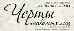 «Черты знакомых лиц. Портретные зарисовки деятелей культуры и искусства Барнаула» в Барнауле