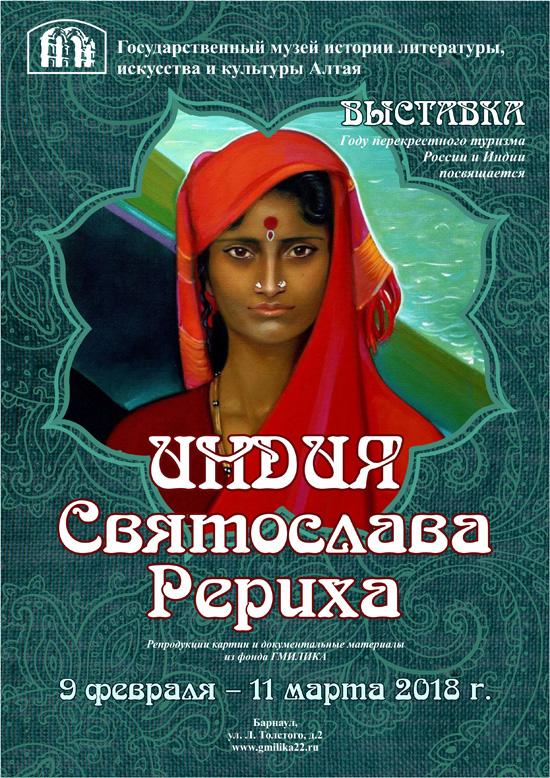 «Индия Святослава Рериха» в Барнауле