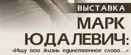 «Ищу всю жизнь единственное слово...» в Барнауле