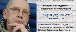 «Здесь родины моей начало…» в Барнауле