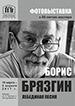 «Лебединая песня» в Барнауле