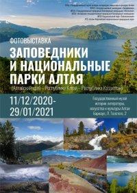 «Заповедники и национальные парки Алтая» в Барнауле
