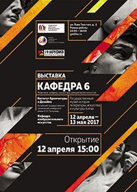 «Кафедра 6» в Барнауле
