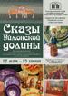 «Сказы Уймонской долины» в Барнауле