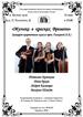 «Музыка в красках времени» в Барнауле