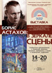 «Борис Астахов: в зеркале сцены» в Барнауле