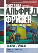 «Преломления образов» в Барнауле