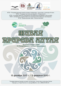 VII международный конкурс фотографий «Живая природа Алтая - 2017» в Барнауле