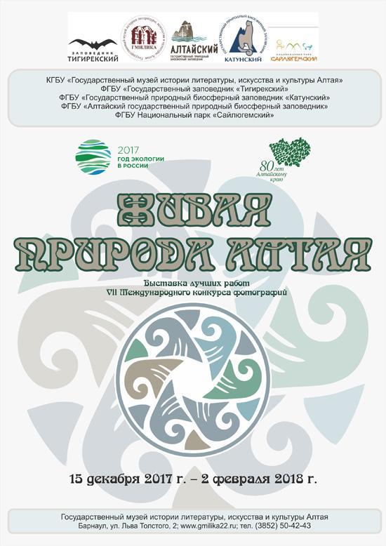 VII международный конкурс фотографий «Живая природа Алтая – 2017» в Барнауле