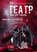 «Театр как дар судьбы» в Барнауле