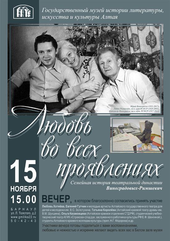 «Любовь во всех проявлениях» в Барнауле