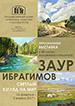 «Светлый взгляд на мир» в Барнауле