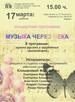 «Музыка через века» в Барнауле