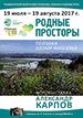 «Родные просторы. Пейзажи Алтайского края» в Барнауле