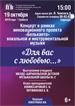 Музейно-концертная программа из цикла «Сокровища музыкальной культуры» в Барнауле