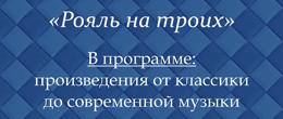 «Рояль на троих» в Барнауле