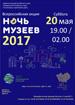 «Ночь музеев-2017» в Барнауле