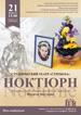 «Ноктюрн» в Барнауле