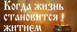 «Когда жизнь становится житием» в Барнауле